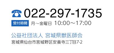 電話番号 022-297-1735