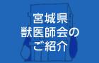 宮城県獣医師会のご紹介