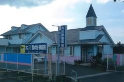 大川動物病院