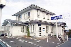 ウィル動物病院グループ 鶴ヶ谷病院
