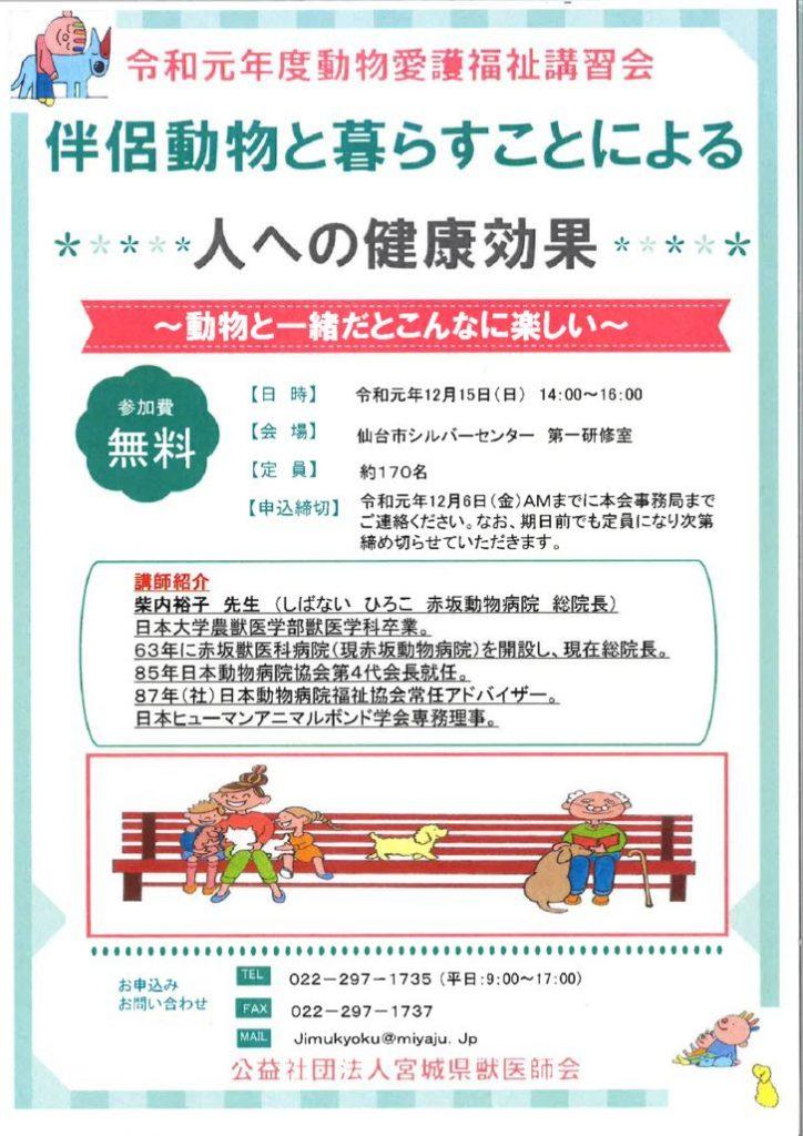 2019.12.15動物愛護講習会チラシのサムネイル